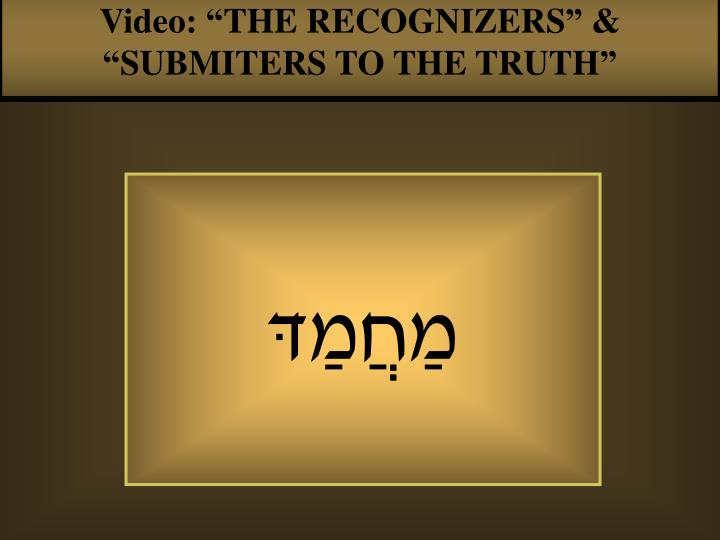 "Video: ""THE RECOGNIZERS"" & ""SUBMITERS TO THE TRUTH"""