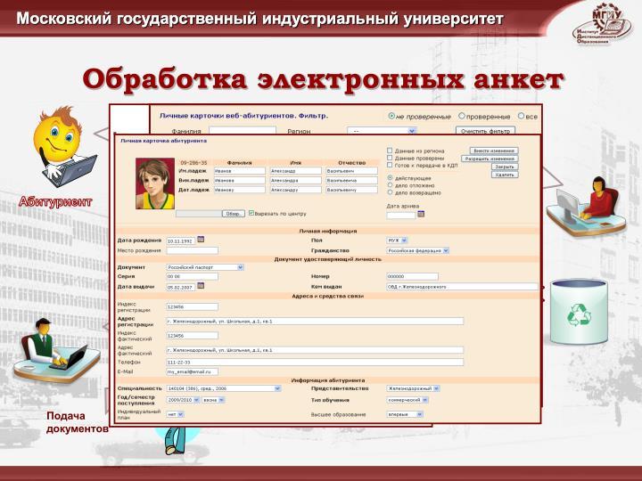 Обработка электронных анкет