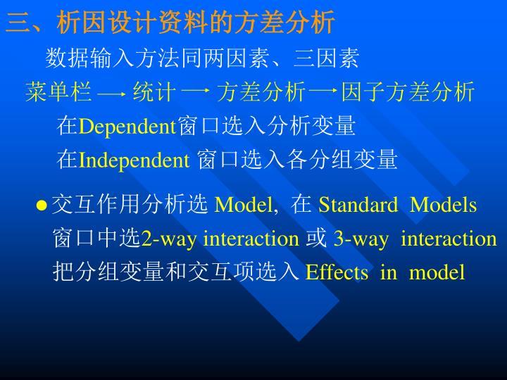 三、析因设计资料的方差分析
