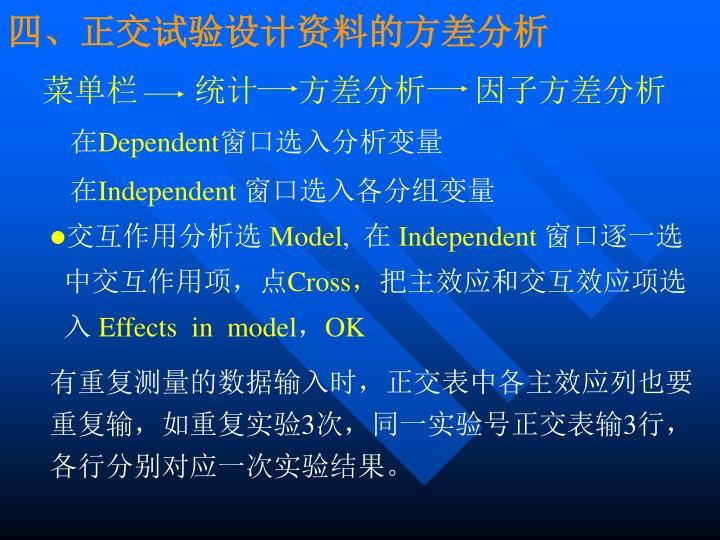 四、正交试验设计资料的方差分析