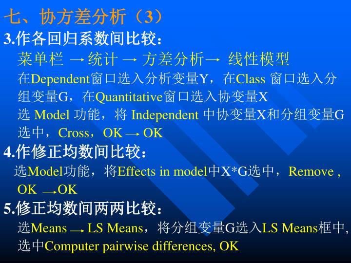 七、协方差分析(