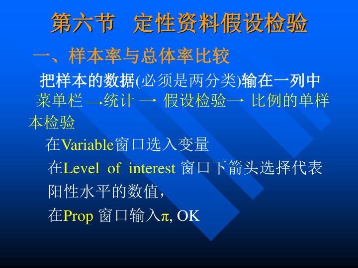 第六节   定性资料假设检验