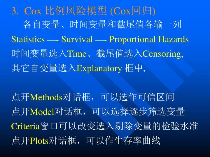3.  Cox