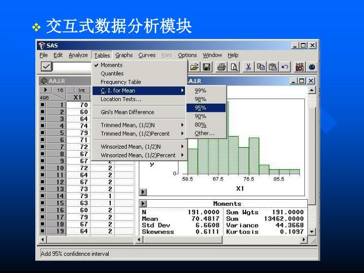 交互式数据分析模块