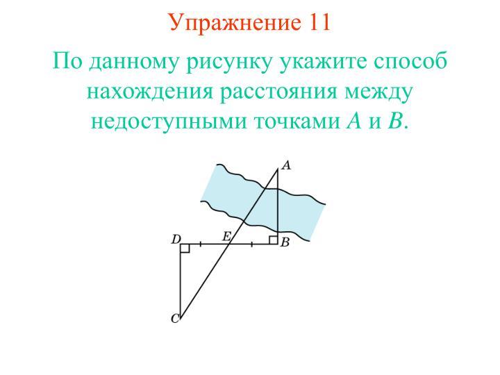 Упражнение 11
