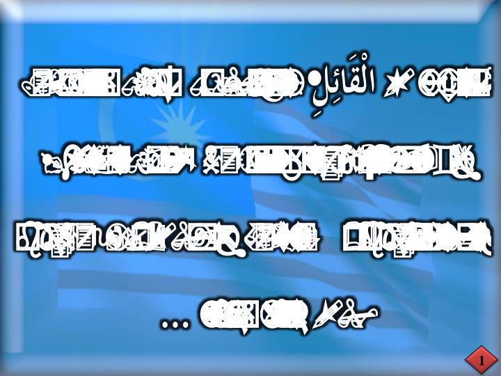Khutbah multimedia 19 september 2014 m 24 zulkaedah 1435 h