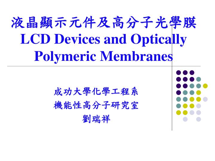 Lcd devices and optically polymeric membranes