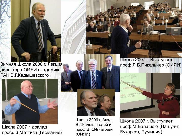 Школа 2007 г. Выступает проф.Л.Б.Пикельнер (ОИЯИ)