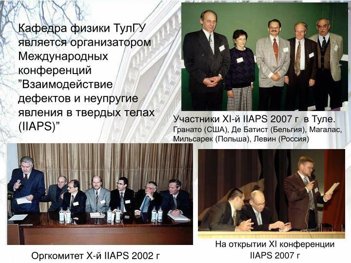 Кафедра физики ТулГУ является организатором Международных конференций