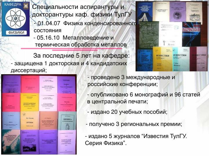 Специальности аспирантуры и докторантуры каф. физики ТулГУ
