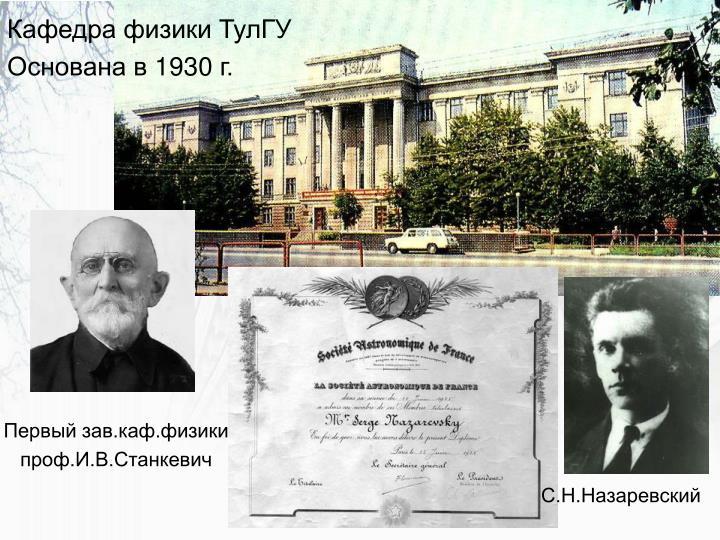 Кафедра физики ТулГУ