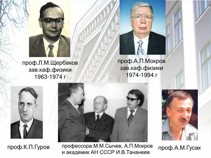 проф.А.П.Мокров зав.каф.физики 1974-1994 г