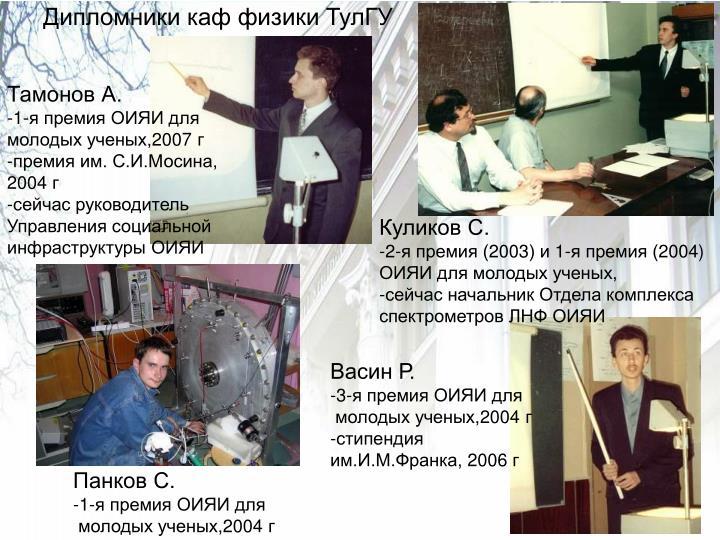 Дипломники каф физики ТулГУ