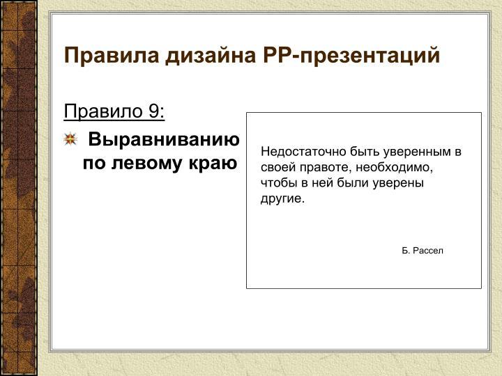Правила дизайна РР-презентаций
