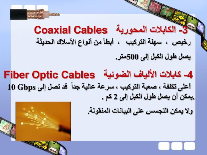 3- الكابلات المحورية