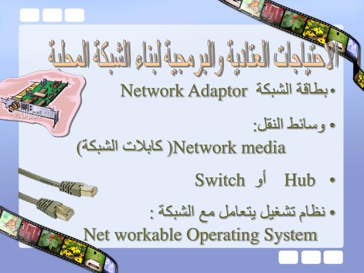 الاحتياجات العتادية والبرمجية لبناء الشبكة المحلية