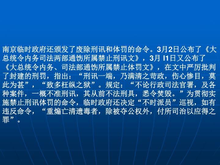 南京临时政府还颁发了废除刑讯和体罚的命令。