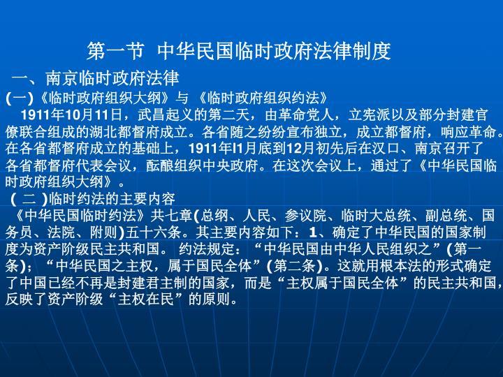 第一节  中华民国临时政府法律制度