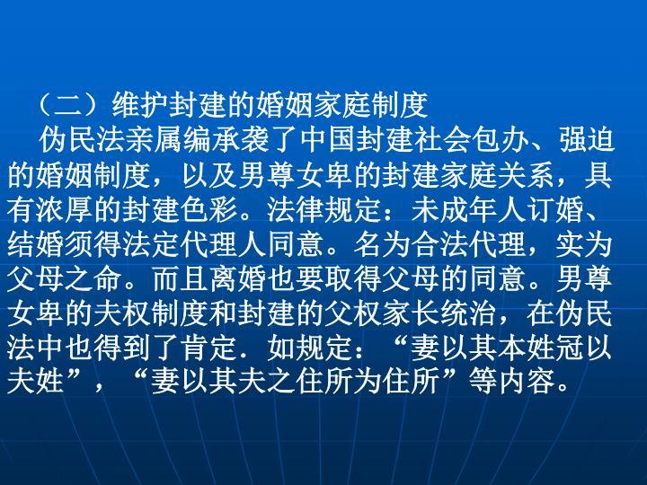 (二)维护封建的婚姻家庭制度