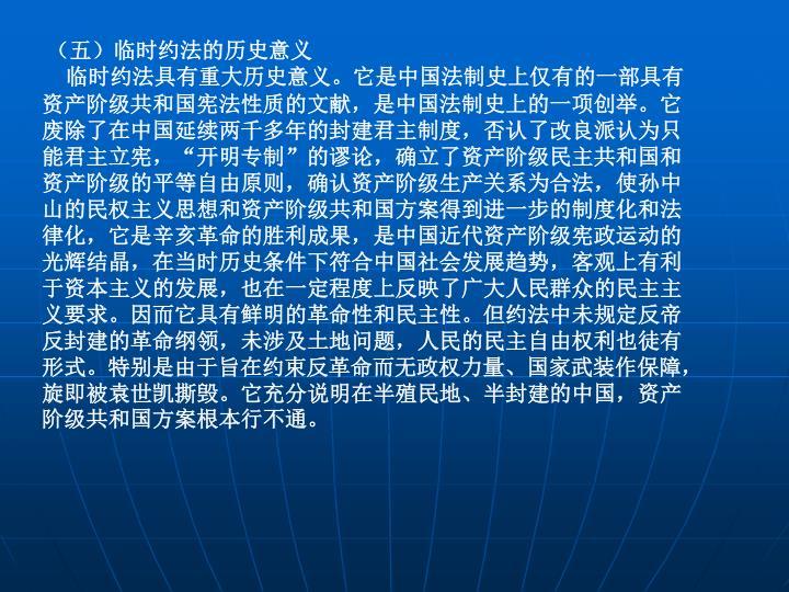(五)临时约法的历史意义