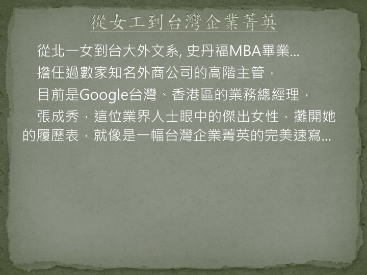 從女工到台灣企業菁英
