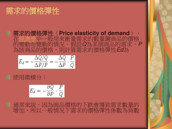 需求的價格彈性