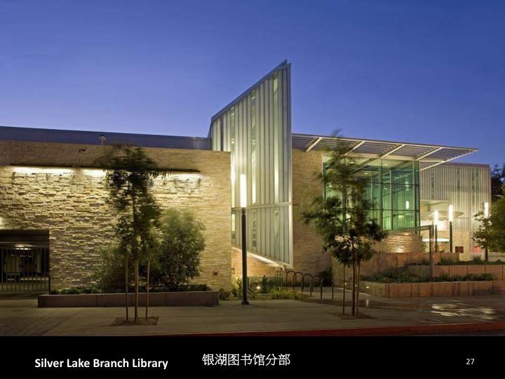 银湖图书馆分部