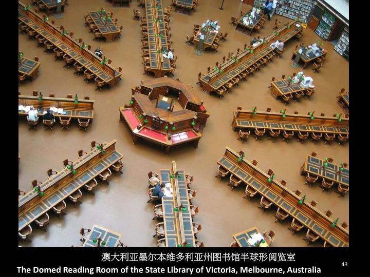 澳大利亚墨尔本维多利亚州图书馆半球形阅览室