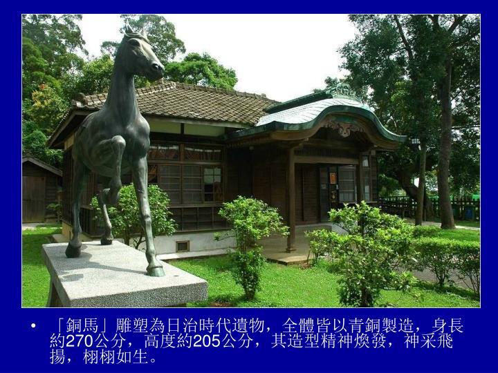 「銅馬」雕塑為日治時代遺物,全體皆以青銅製造,身長約