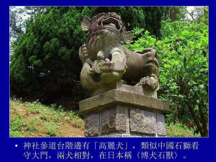 神社參道台階邊有「高麗犬」,類似中國石獅看守大門,兩犬相對,在日本稱