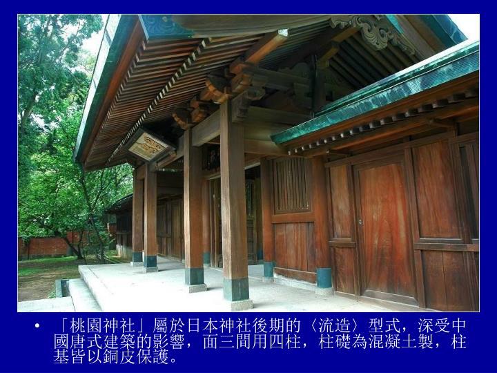「桃園神社」屬於日本神社後期的