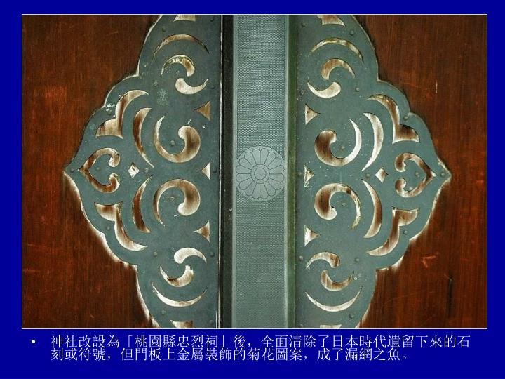 神社改設為「桃園縣忠烈祠」後,全面清除了日本時代遺留下來的石刻或符號,但門板上金屬裝飾的菊花圖案,成了漏網之魚。