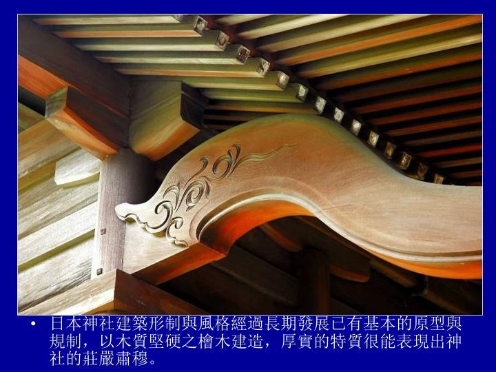 日本神社建築形制與風格經過長期發展已有基本的原型與規制,以木質堅硬之檜木建造,厚實的特質很能表現出神社的莊嚴肅穆。