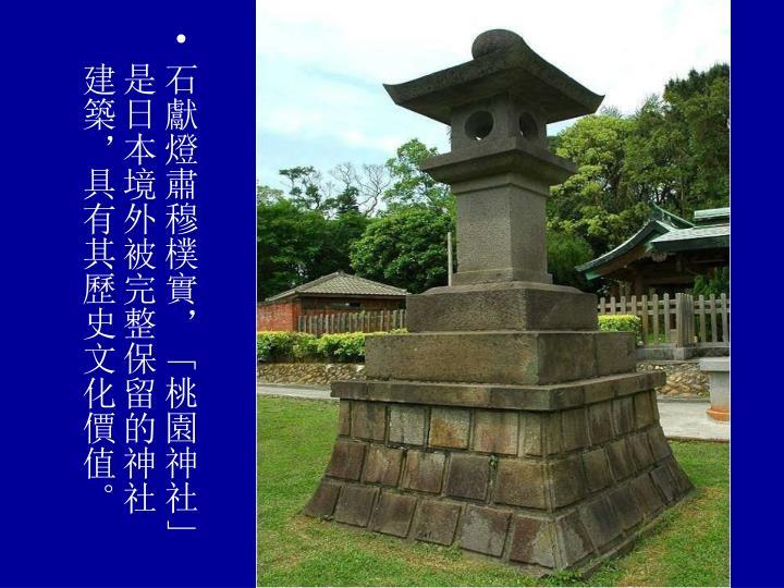 石獻燈肅穆樸實,「桃園神社」是日本境外被完整保留的神社建築,具有其歷史文化價值。