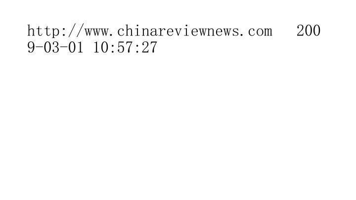 Http www chinareviewnews com 2009 03 01 10 57 27