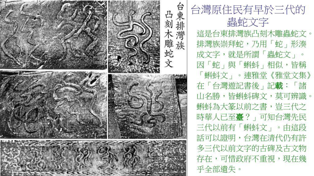 耳雅文集_PPT - 台灣古代史圖文集( 6 ) PowerPoint Presentation, free download - ID:4971887