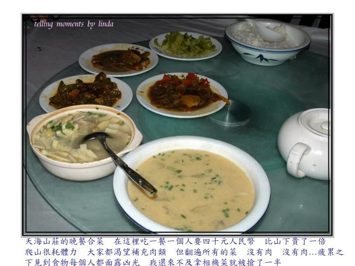 天海山莊的晚餐合菜  在這裡吃一餐一個人要四十元人民幣  比山下貴了一倍