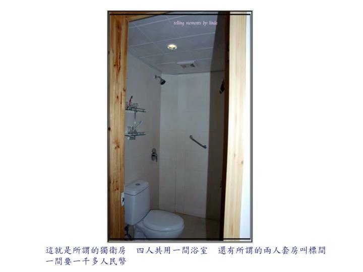 這就是所謂的獨衛房  四人共用一間浴室  還有所謂的兩人套房叫標間