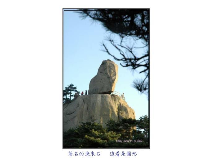 著名的飛來石   遠看是圓形