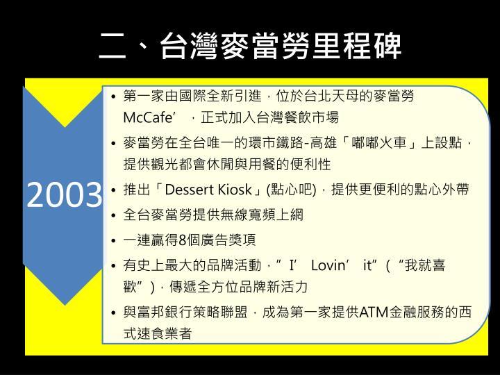 二、台灣麥當勞里程碑