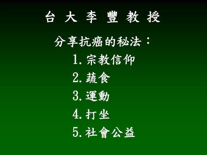 台 大 李 豐 教 授
