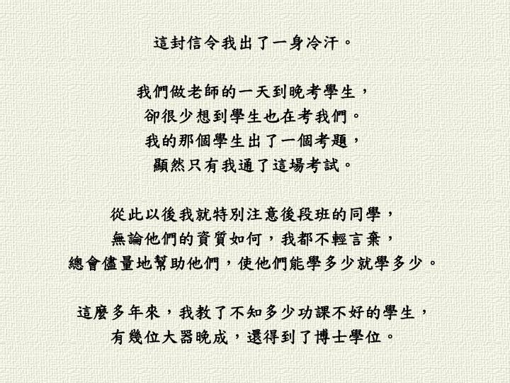 這封信令我出了一身冷汗。