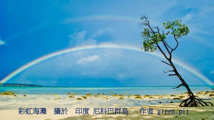 彩虹海灘  攝於  印度 尼科巴群島   作者