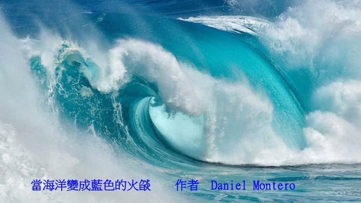 當海洋變成藍色的火燄    作者