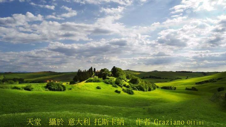天堂  攝於 意大利 托斯卡納   作者