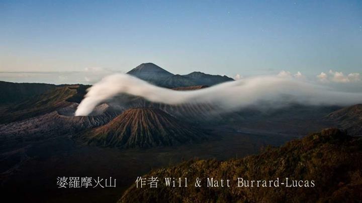 婆羅摩火山   作者
