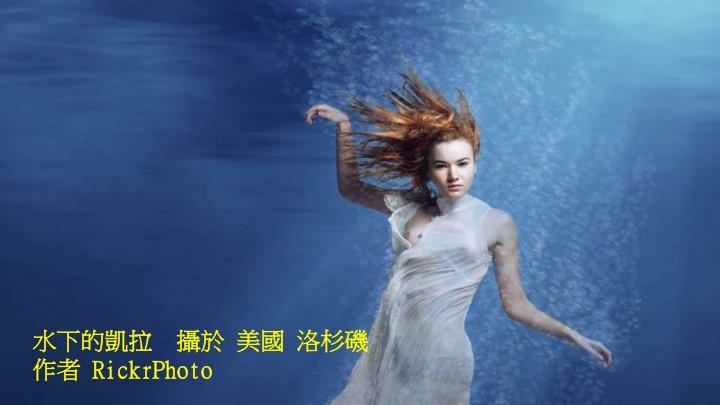 水下的凱拉  攝於 美國 洛杉磯   作者