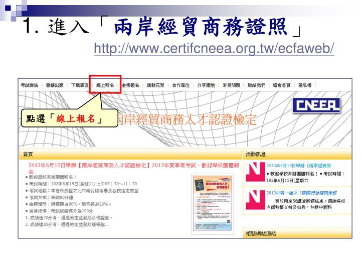 1 http www certifcneea org tw ecfaweb