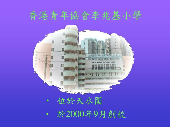 香港青年協會李兆基小學
