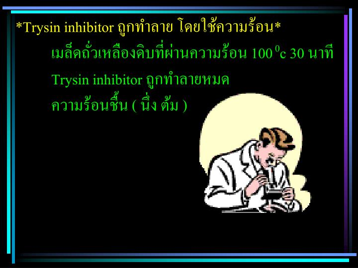 *Trysin inhibitor